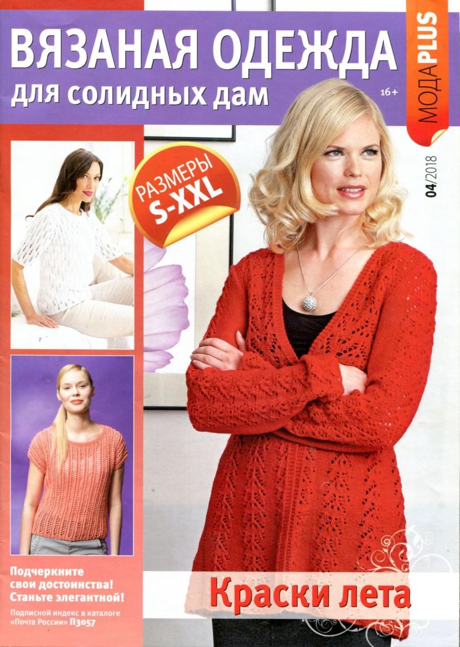 Журнал «Вязаная одежда для солидных дам» №4 2018г