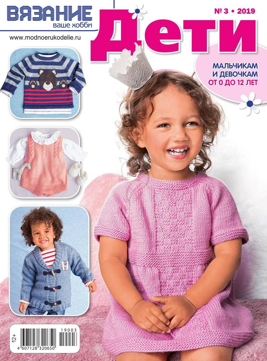 Журнал «Вязание ваше хобби. Дети» №3 2019