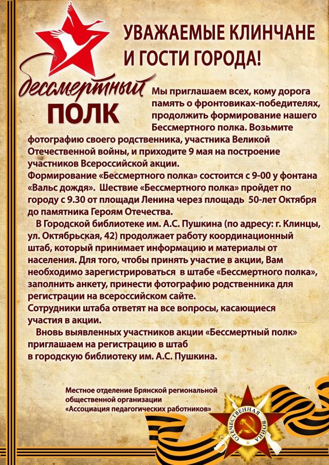BESSMERTNYI-POLK-LISTOVKA.md.jpg