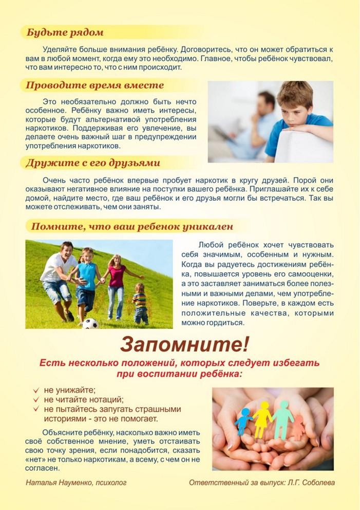 POGOVORIM-S-REBENKOM-O-NARKOTIKAK_2.jpg