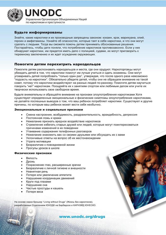 ZIZN-BEZ-NARKOTIKOV-2.jpg
