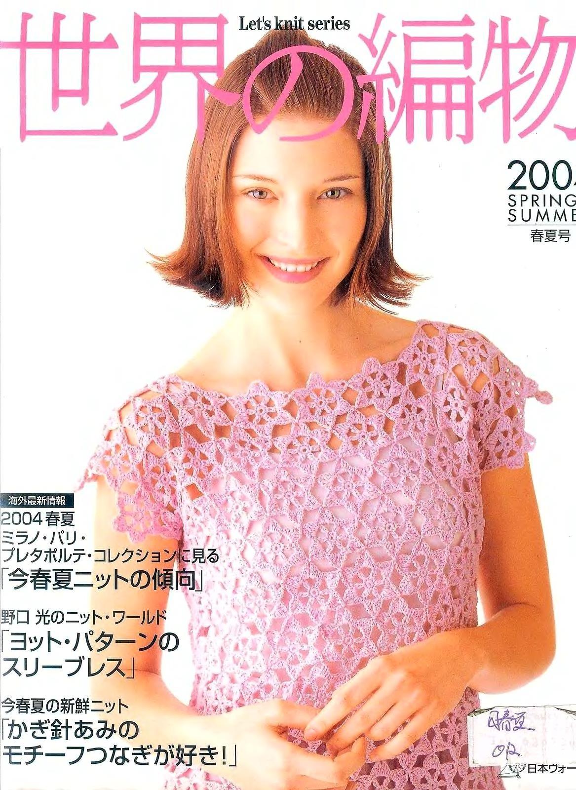 Lets-knit-series-2004-springsummer-sp-kr_1.jpg