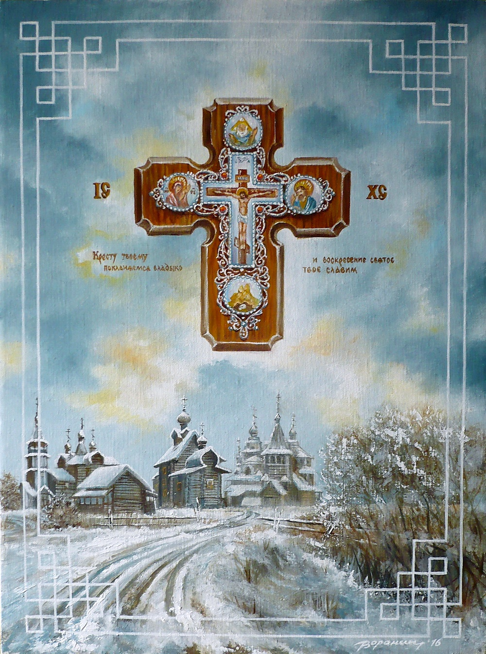 svyataya-rus.jpg