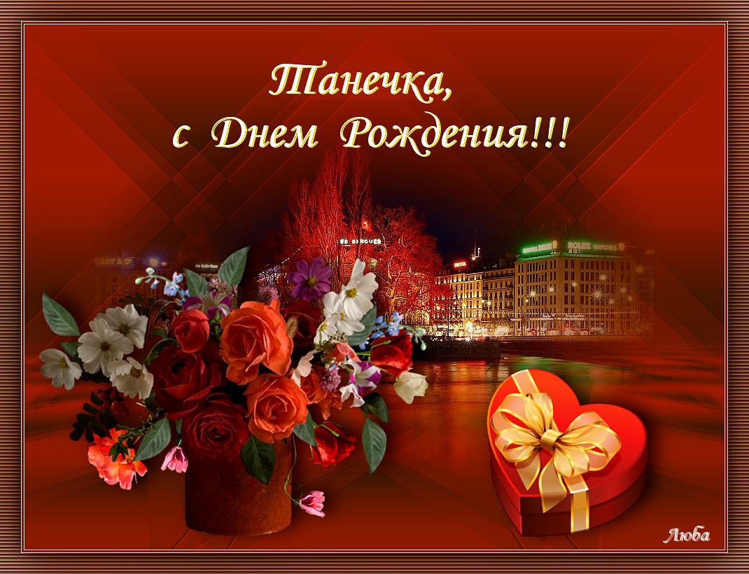 для Тани Петербуржской