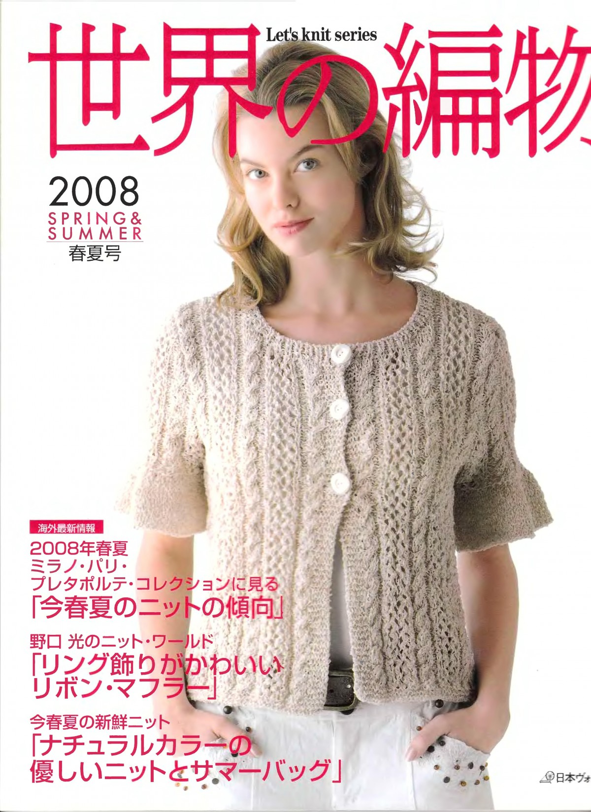 Lets-knit-series-NV4359-2008-Spring-Summer-sp-kr_1.jpg