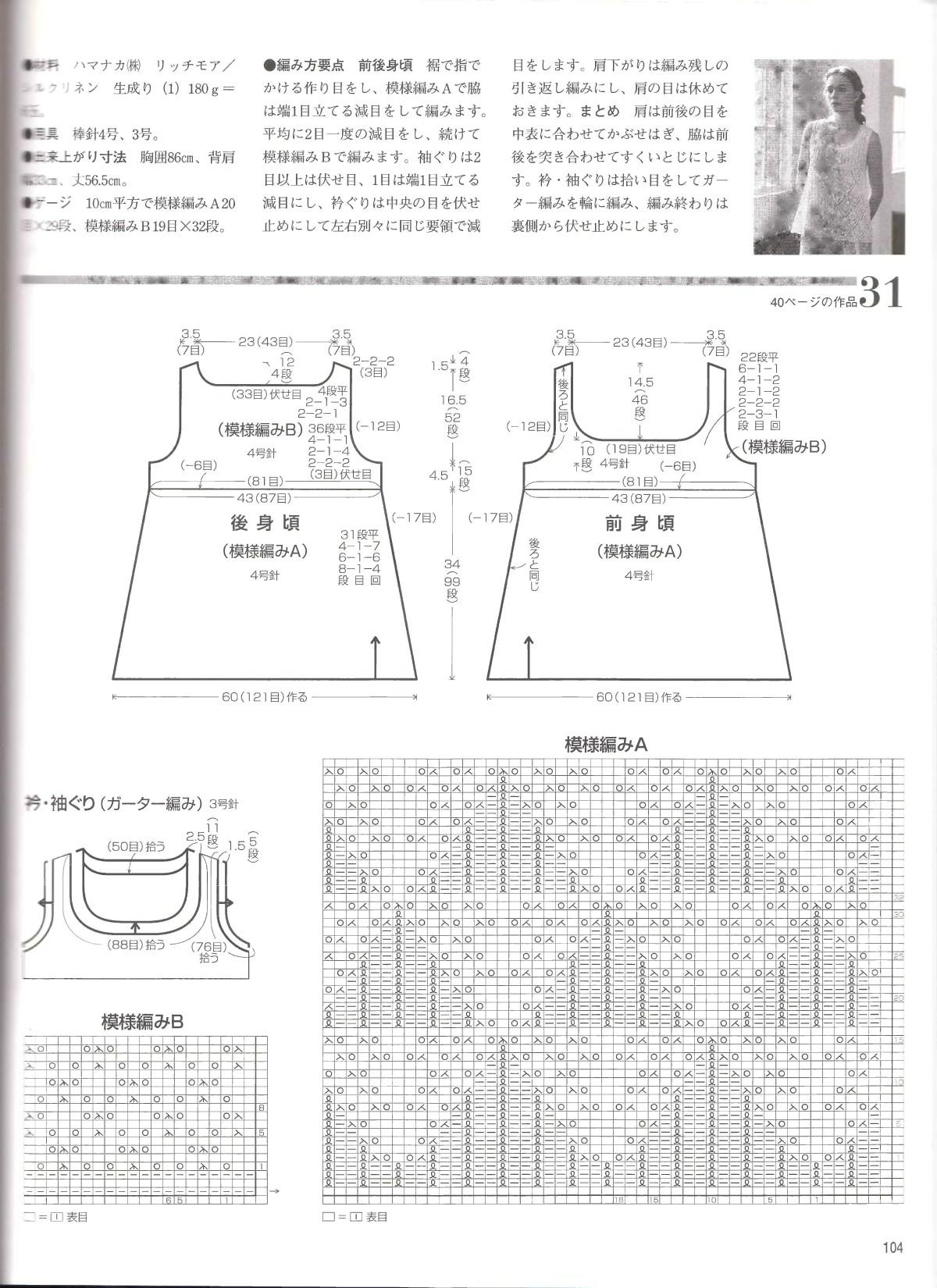 Lets-knit-series-NV4359-2008-Spring-Summer-sp-kr_102.jpg