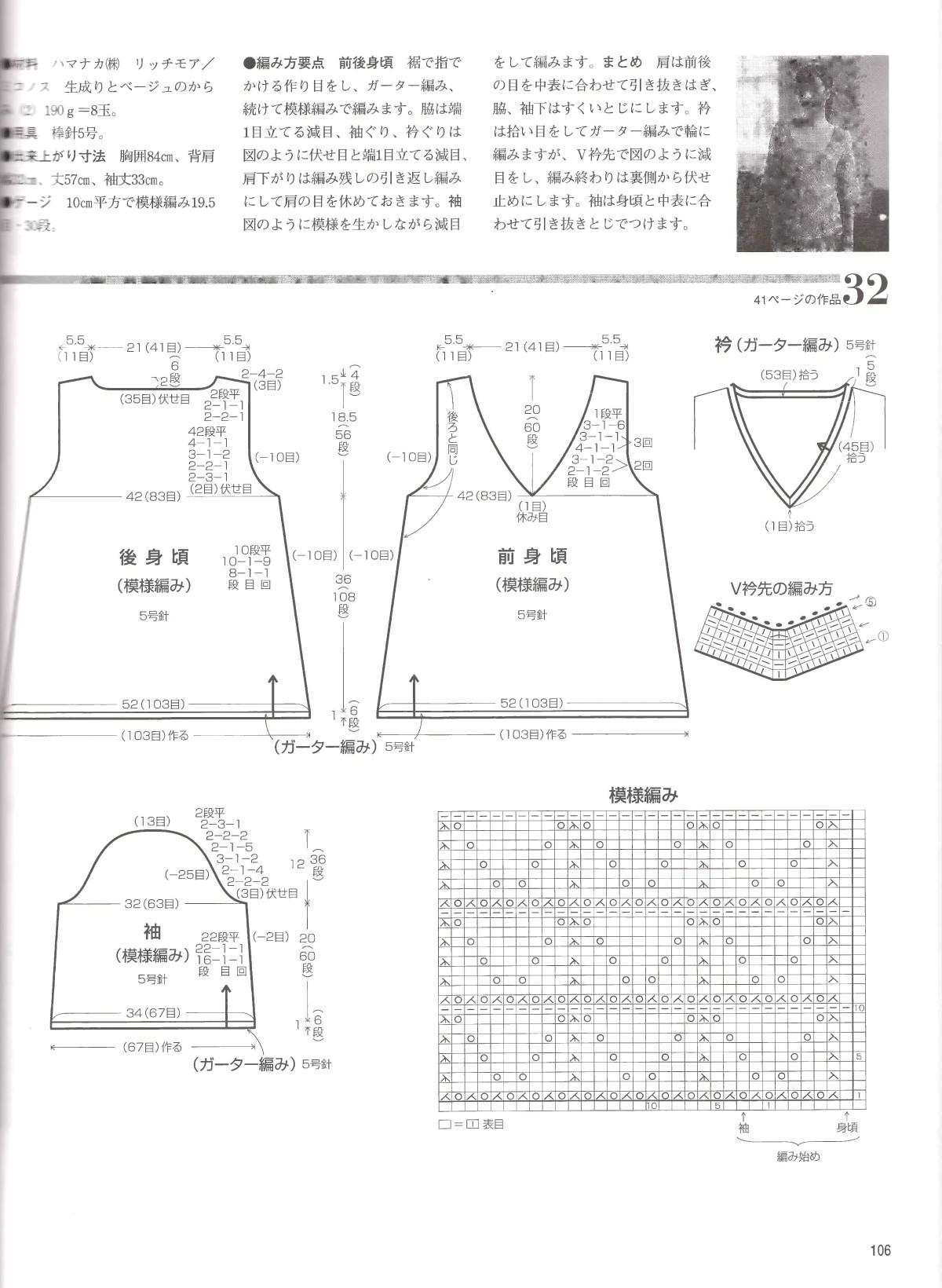 Lets-knit-series-NV4359-2008-Spring-Summer-sp-kr_104.jpg