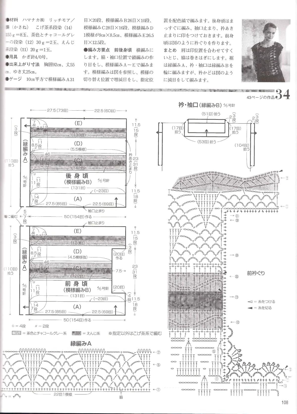 Lets-knit-series-NV4359-2008-Spring-Summer-sp-kr_106.jpg