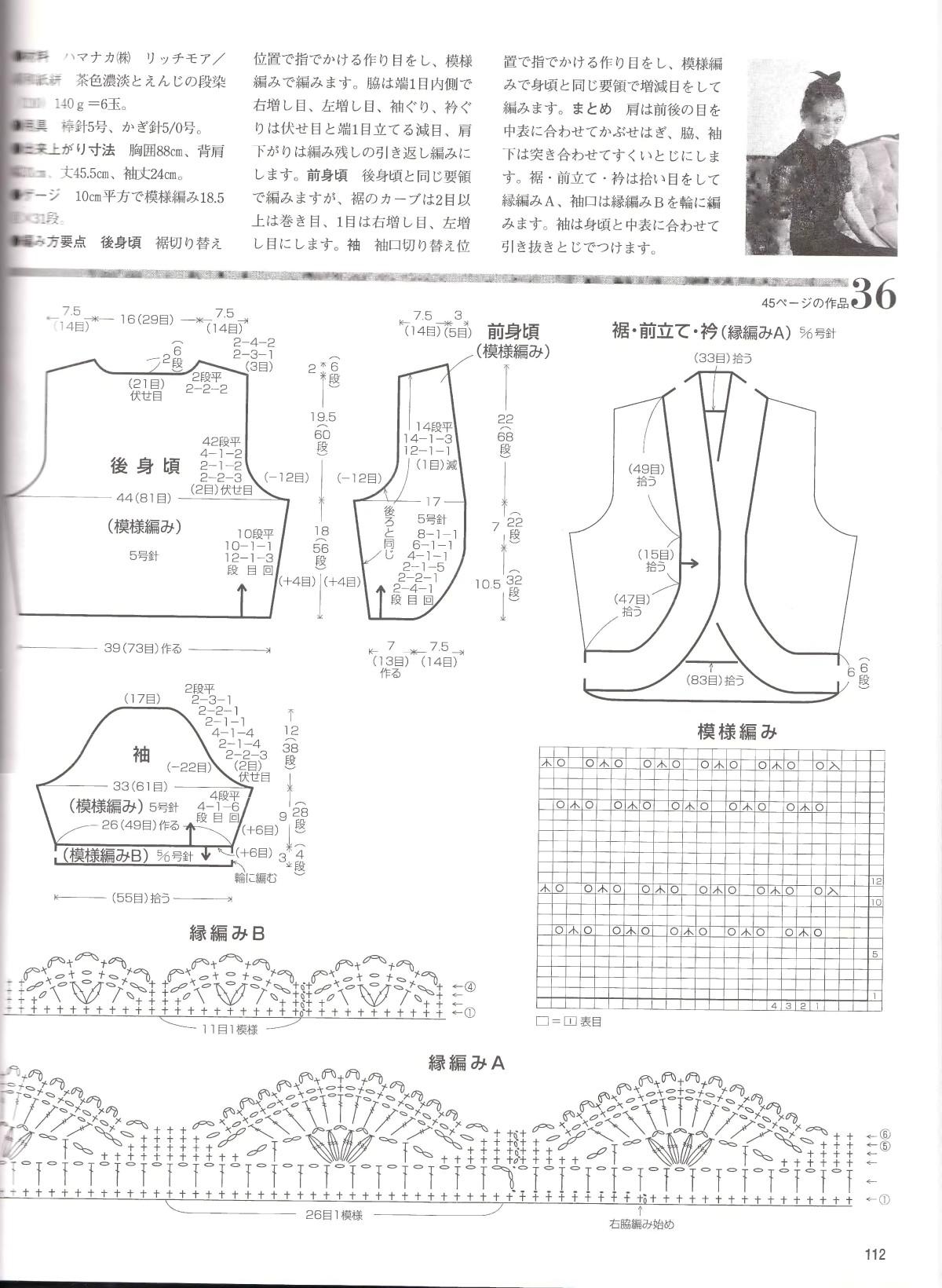 Lets-knit-series-NV4359-2008-Spring-Summer-sp-kr_110.jpg