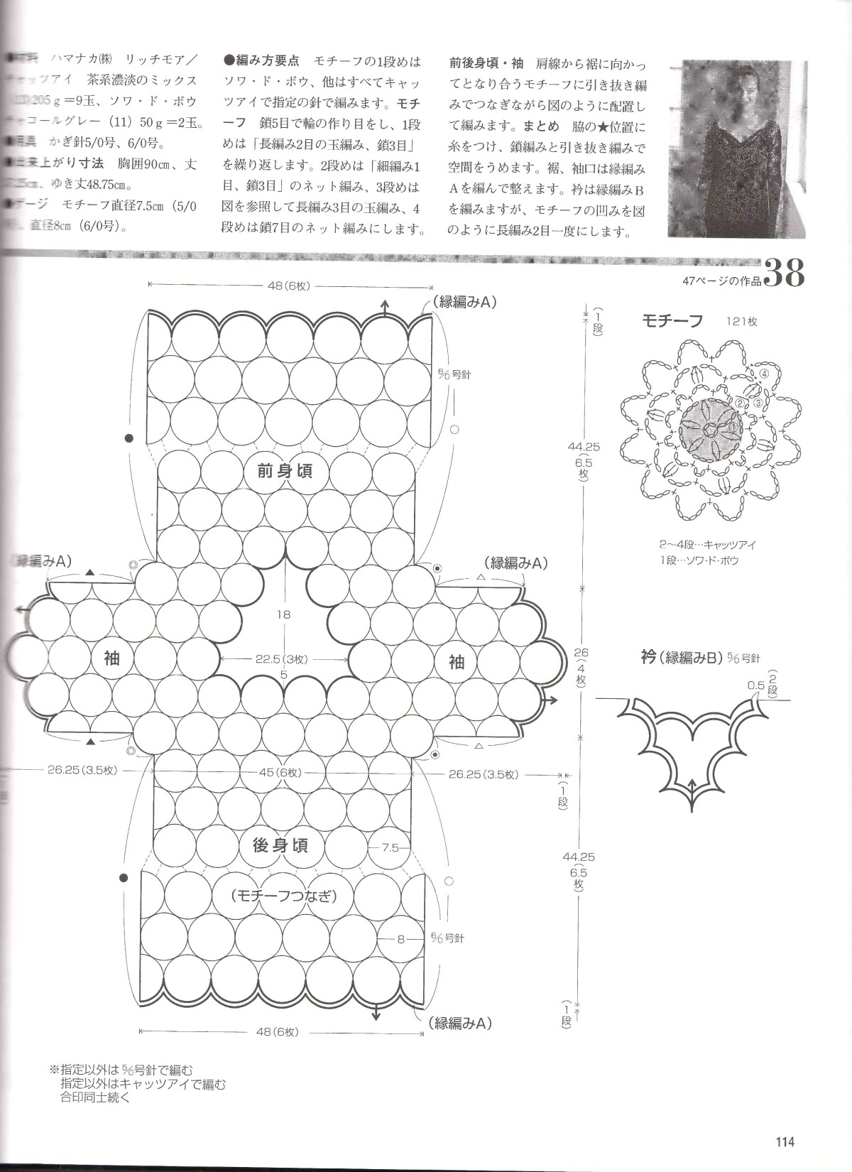 Lets-knit-series-NV4359-2008-Spring-Summer-sp-kr_112.jpg
