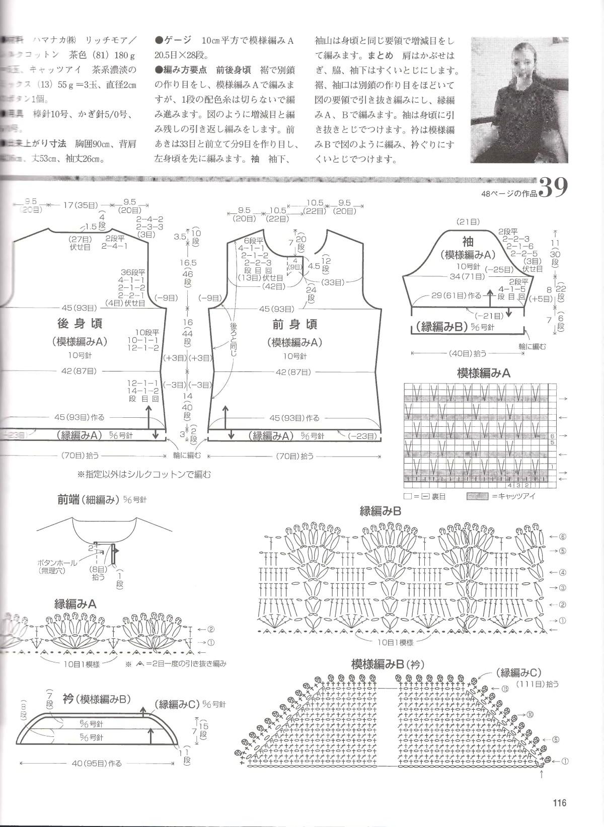 Lets-knit-series-NV4359-2008-Spring-Summer-sp-kr_114.jpg