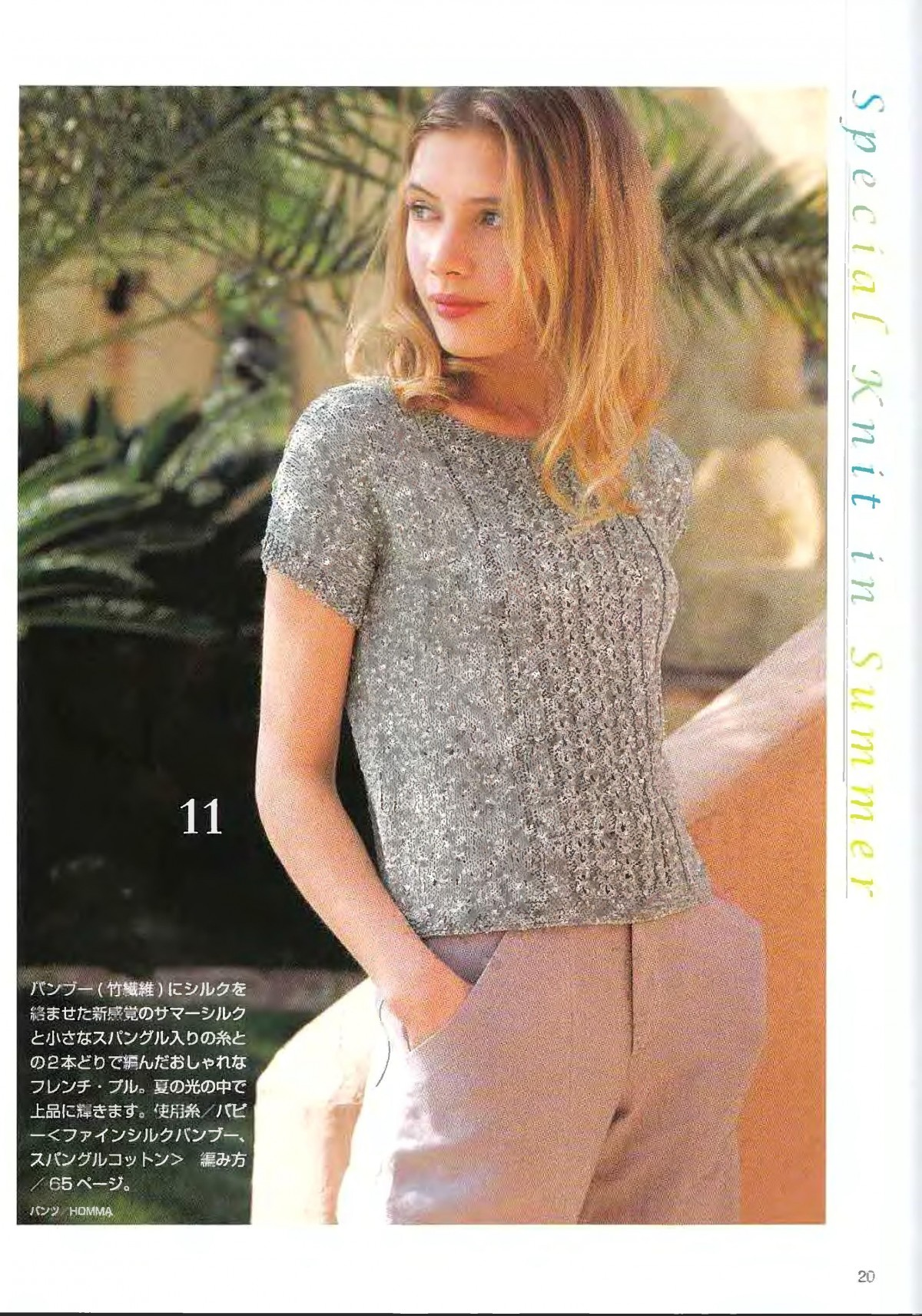Lets-knit-series-NV4359-2008-Spring-Summer-sp-kr_18.jpg