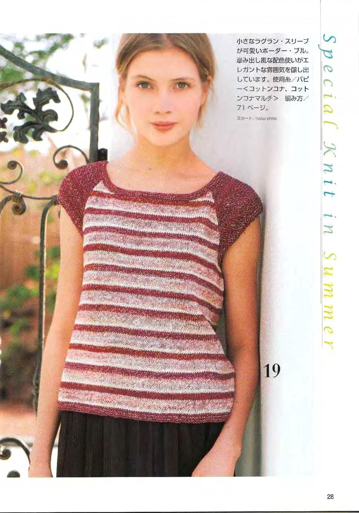 Lets-knit-series-NV4359-2008-Spring-Summer-sp-kr_26.jpg
