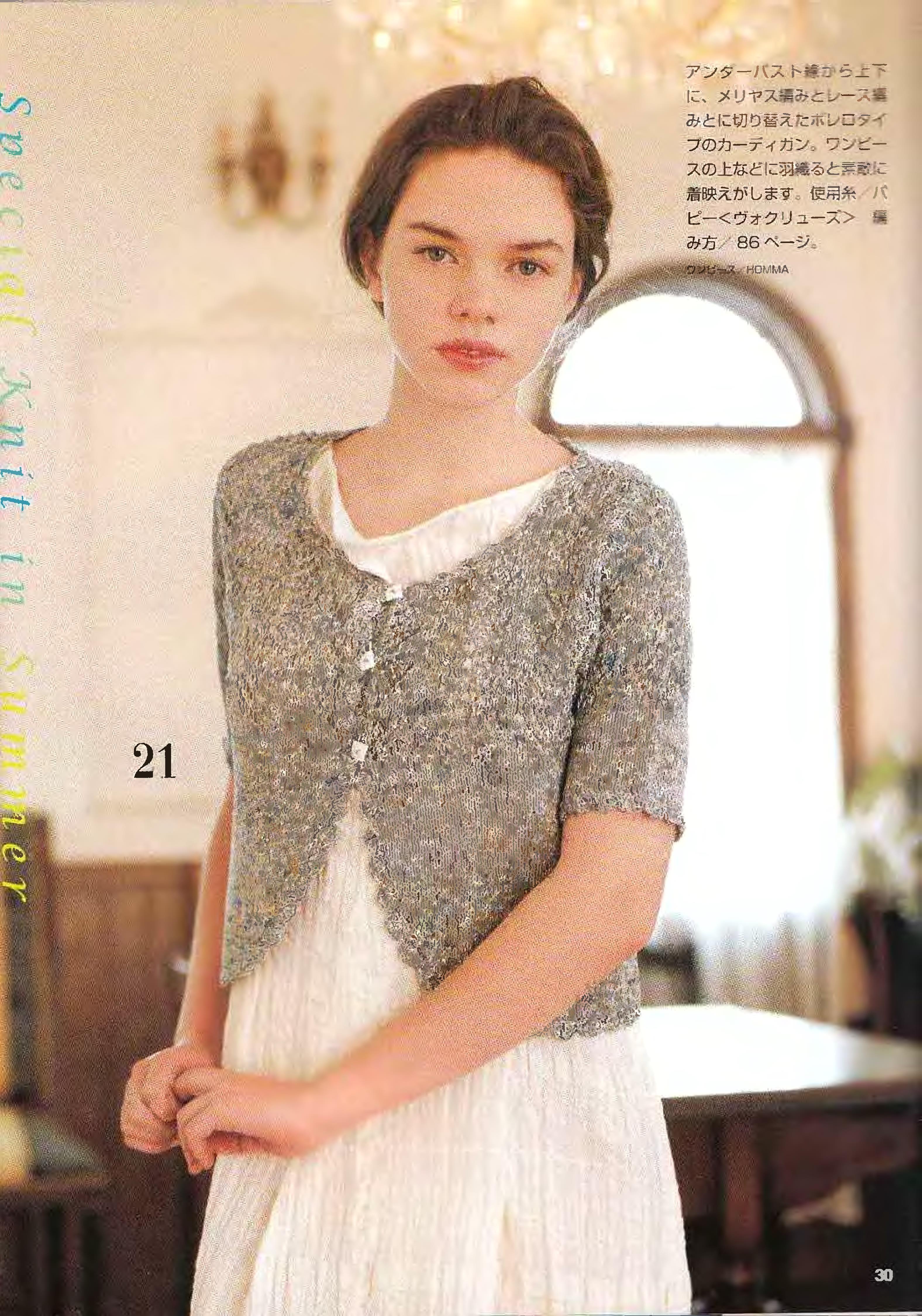 Lets-knit-series-NV4359-2008-Spring-Summer-sp-kr_28.jpg