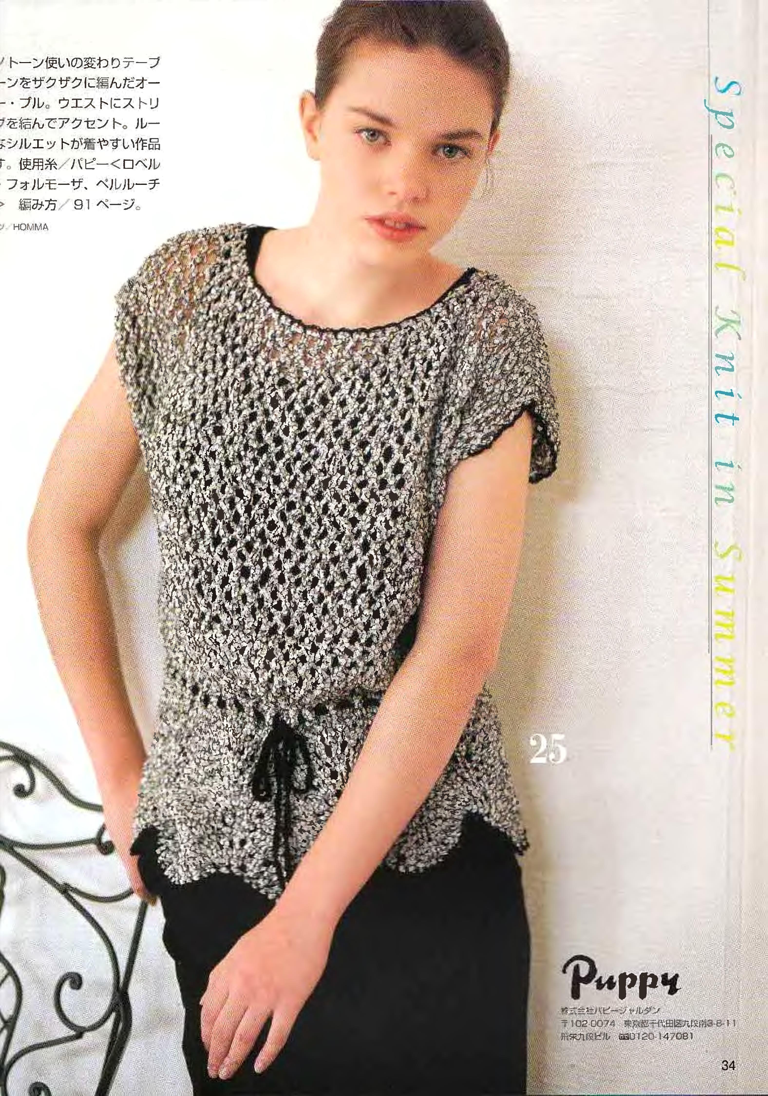 Lets-knit-series-NV4359-2008-Spring-Summer-sp-kr_32.jpg