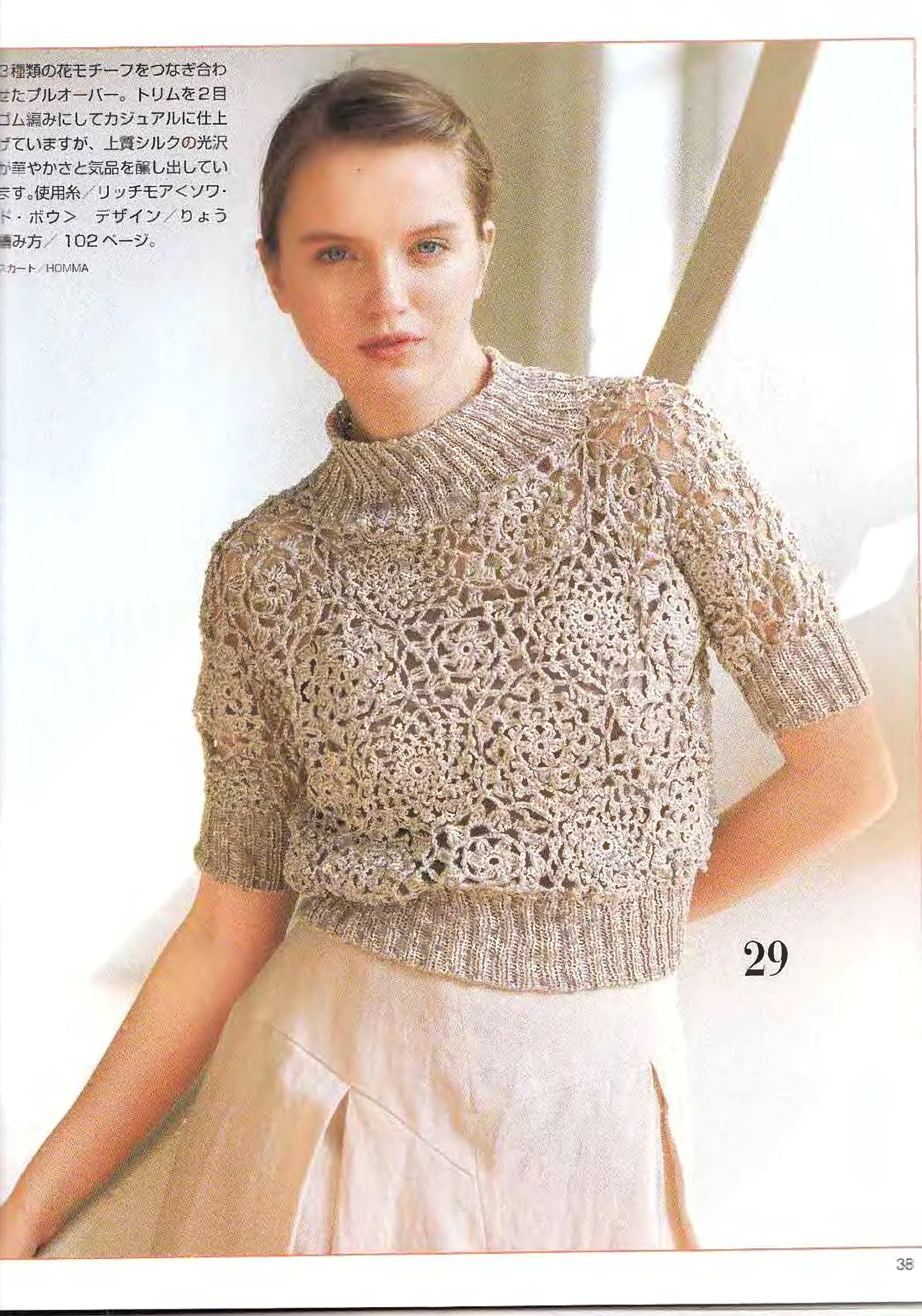 Lets-knit-series-NV4359-2008-Spring-Summer-sp-kr_36.jpg