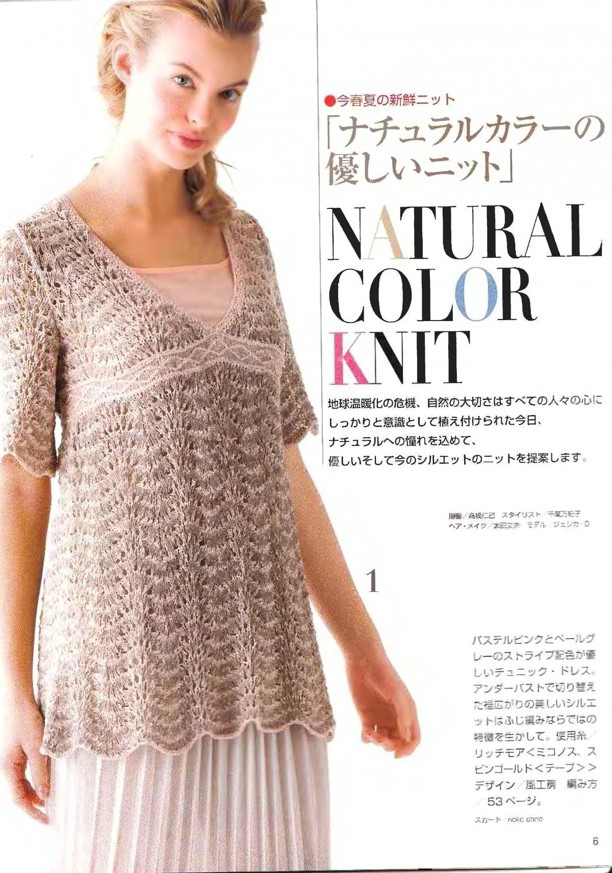 Lets-knit-series-NV4359-2008-Spring-Summer-sp-kr_4.jpg