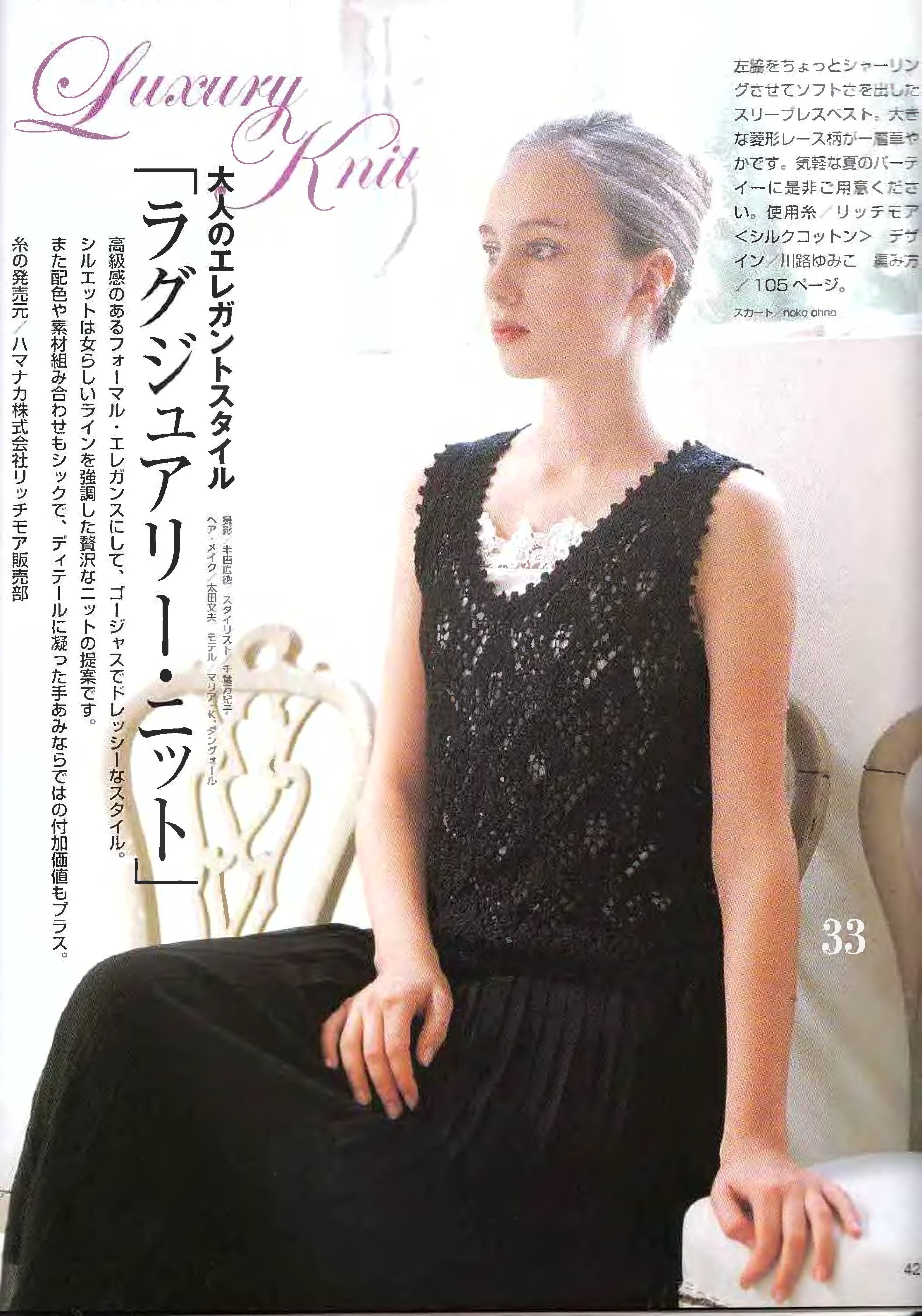 Lets-knit-series-NV4359-2008-Spring-Summer-sp-kr_40.jpg