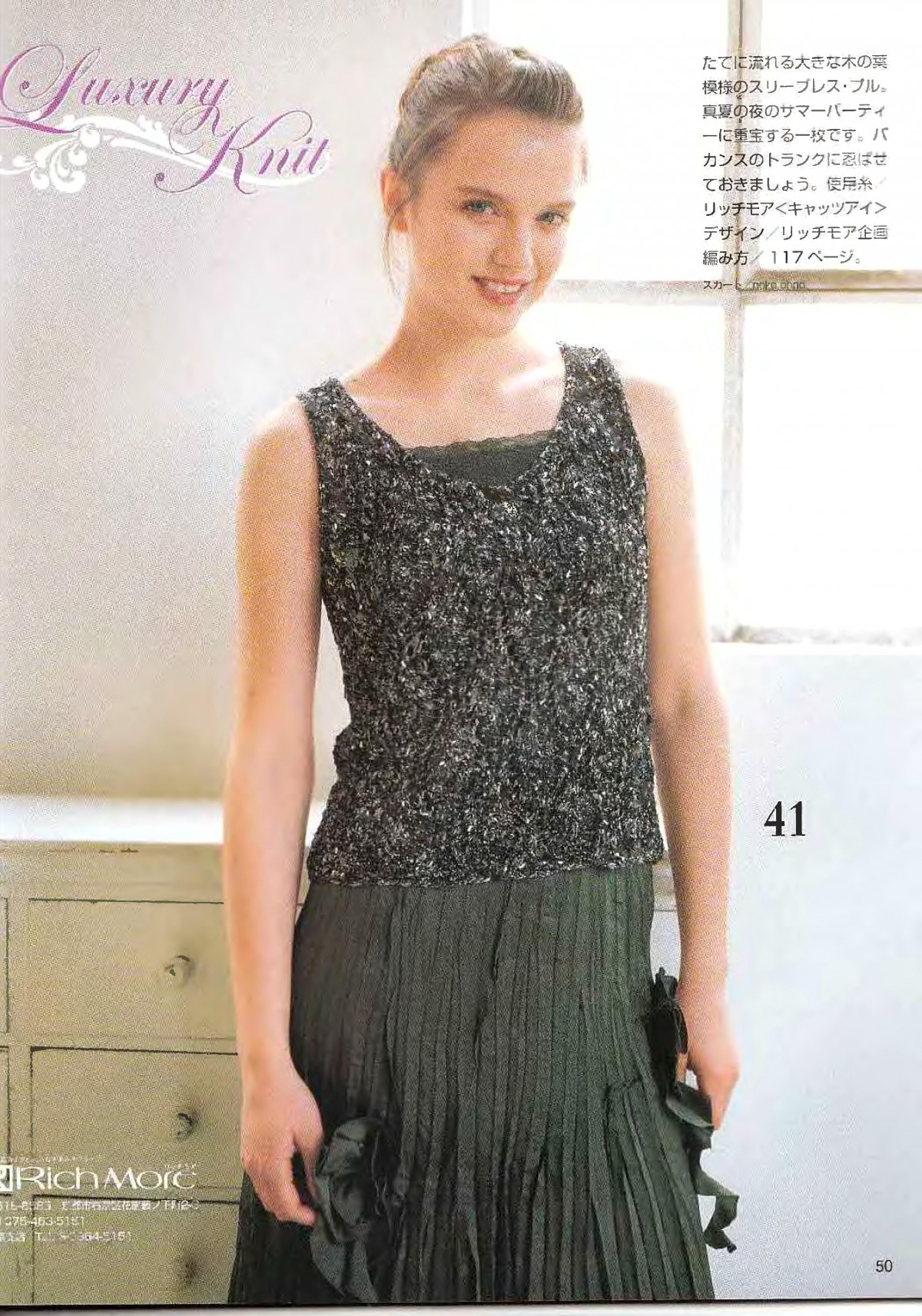 Lets-knit-series-NV4359-2008-Spring-Summer-sp-kr_48.jpg