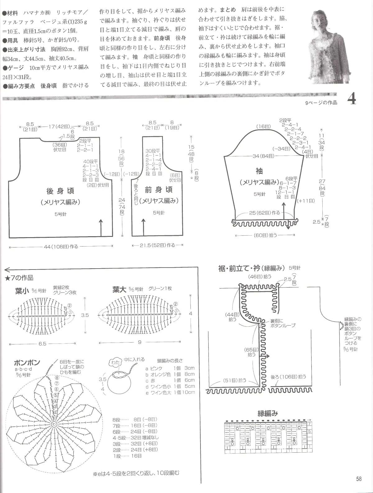 Lets-knit-series-NV4359-2008-Spring-Summer-sp-kr_56.jpg