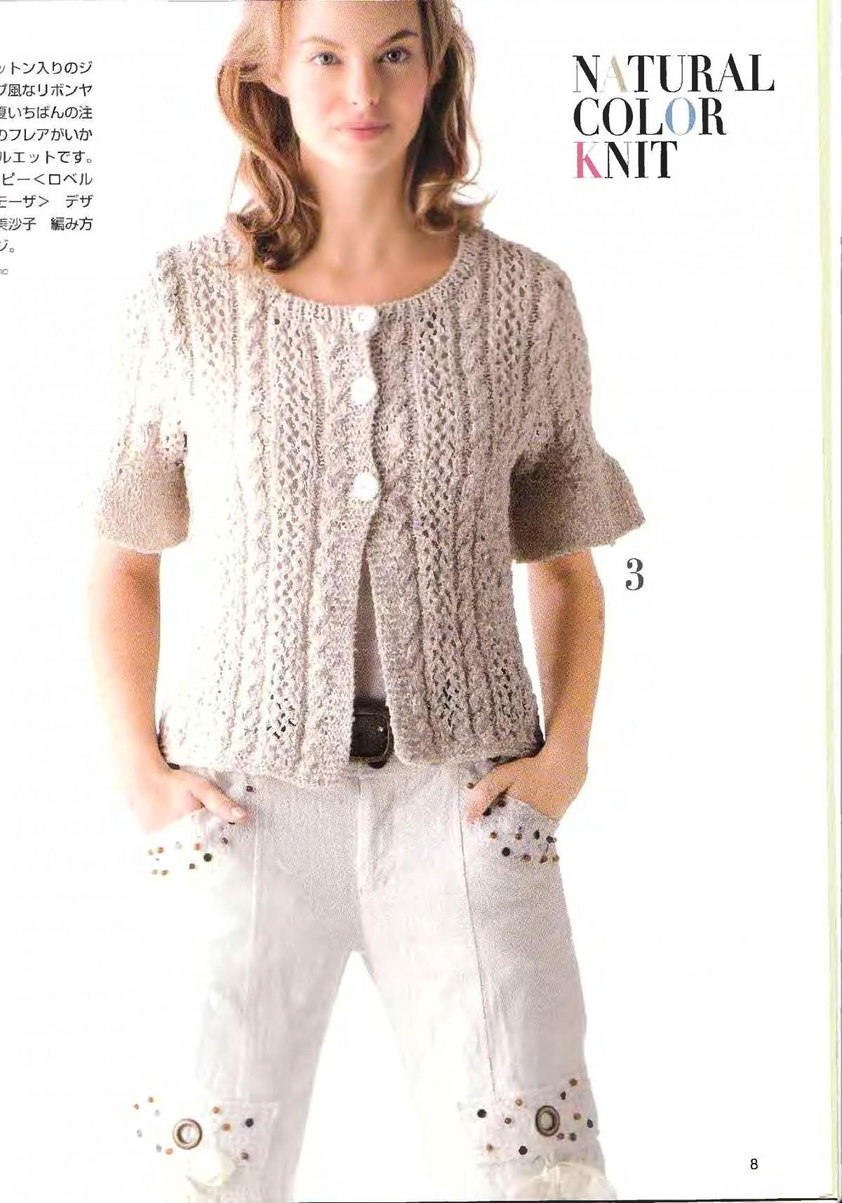 Lets-knit-series-NV4359-2008-Spring-Summer-sp-kr_6.jpg