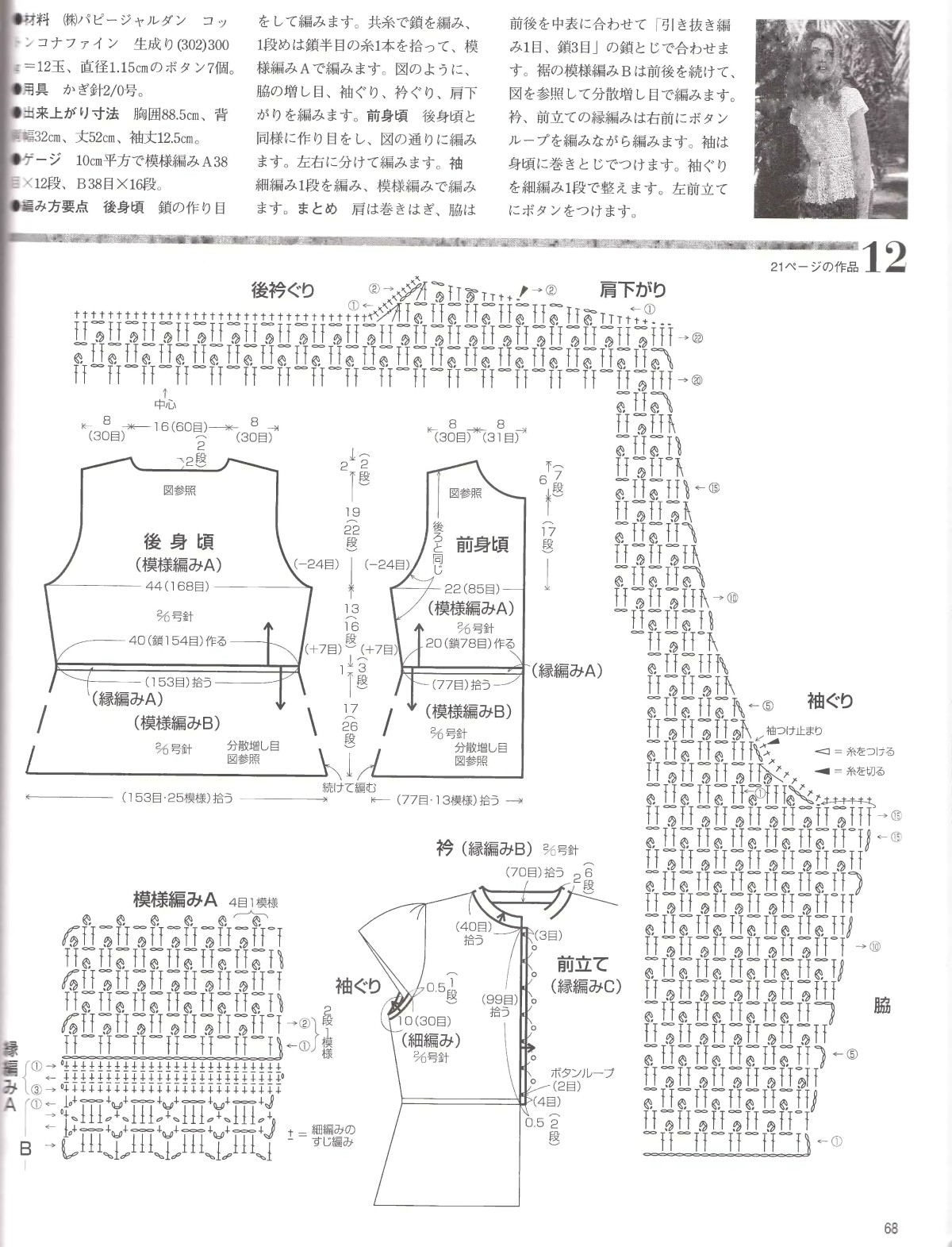 Lets-knit-series-NV4359-2008-Spring-Summer-sp-kr_66.jpg