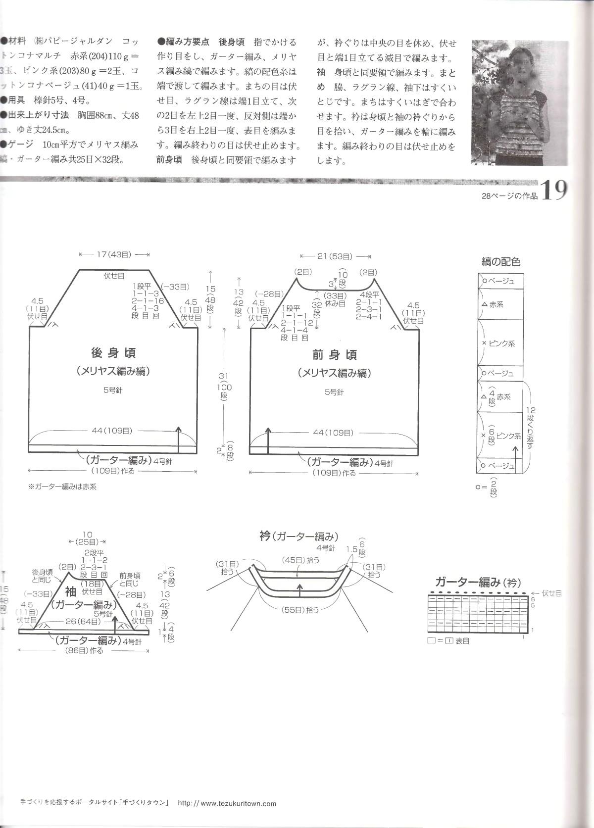 Lets-knit-series-NV4359-2008-Spring-Summer-sp-kr_69.jpg