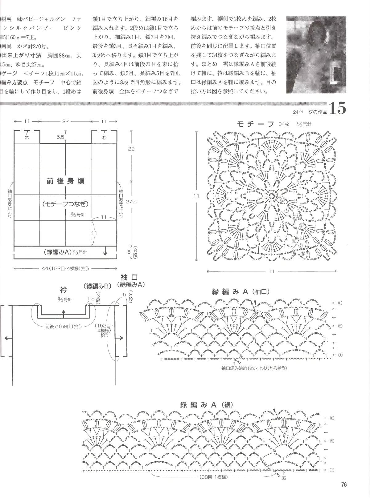 Lets-knit-series-NV4359-2008-Spring-Summer-sp-kr_74.jpg