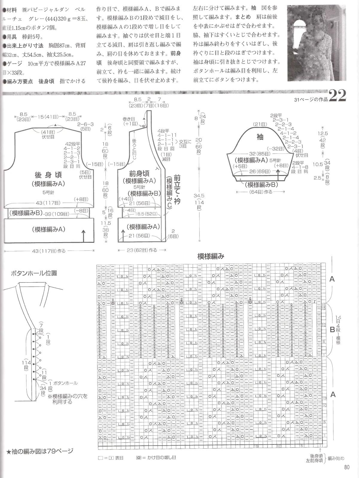 Lets-knit-series-NV4359-2008-Spring-Summer-sp-kr_78.jpg