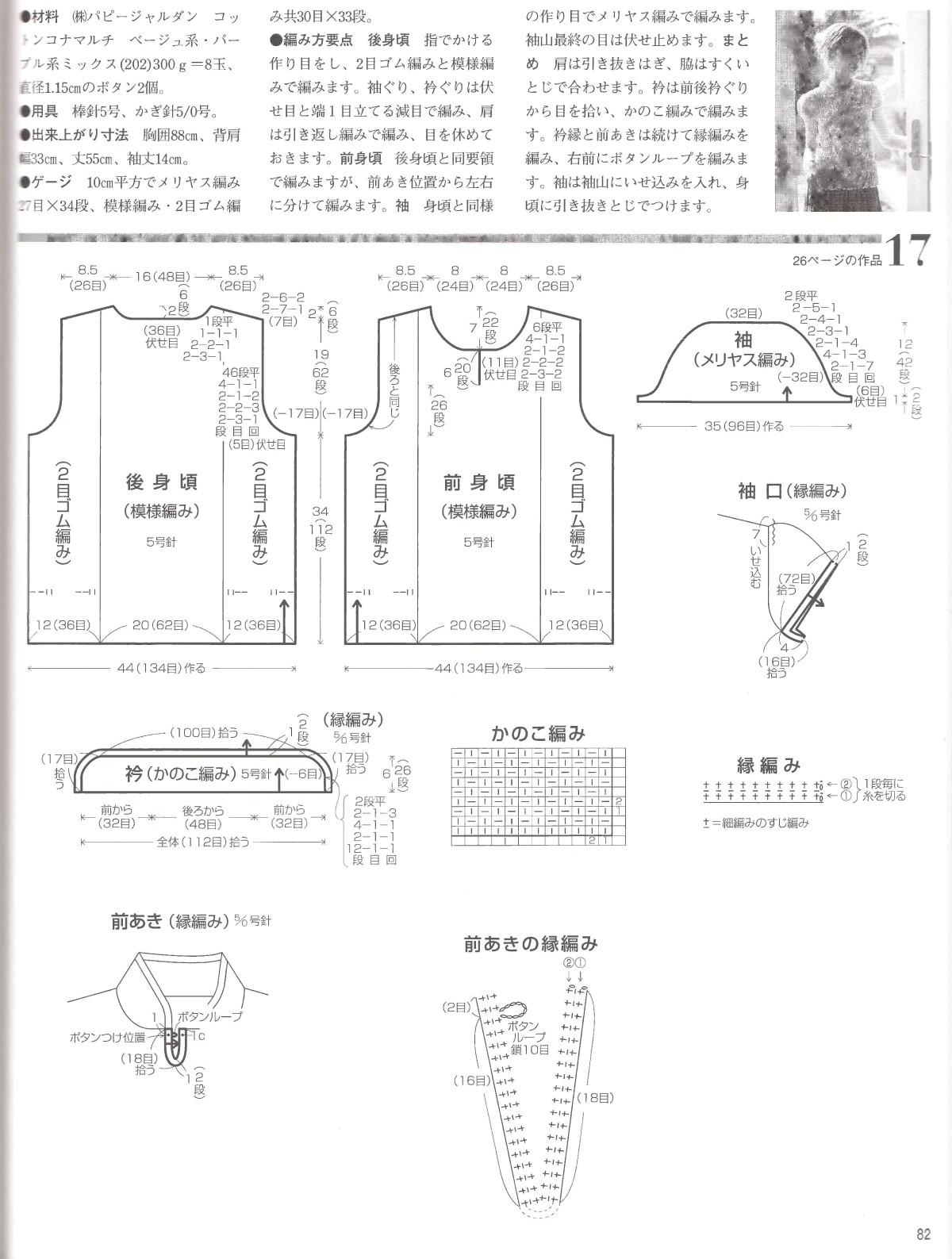 Lets-knit-series-NV4359-2008-Spring-Summer-sp-kr_80.jpg