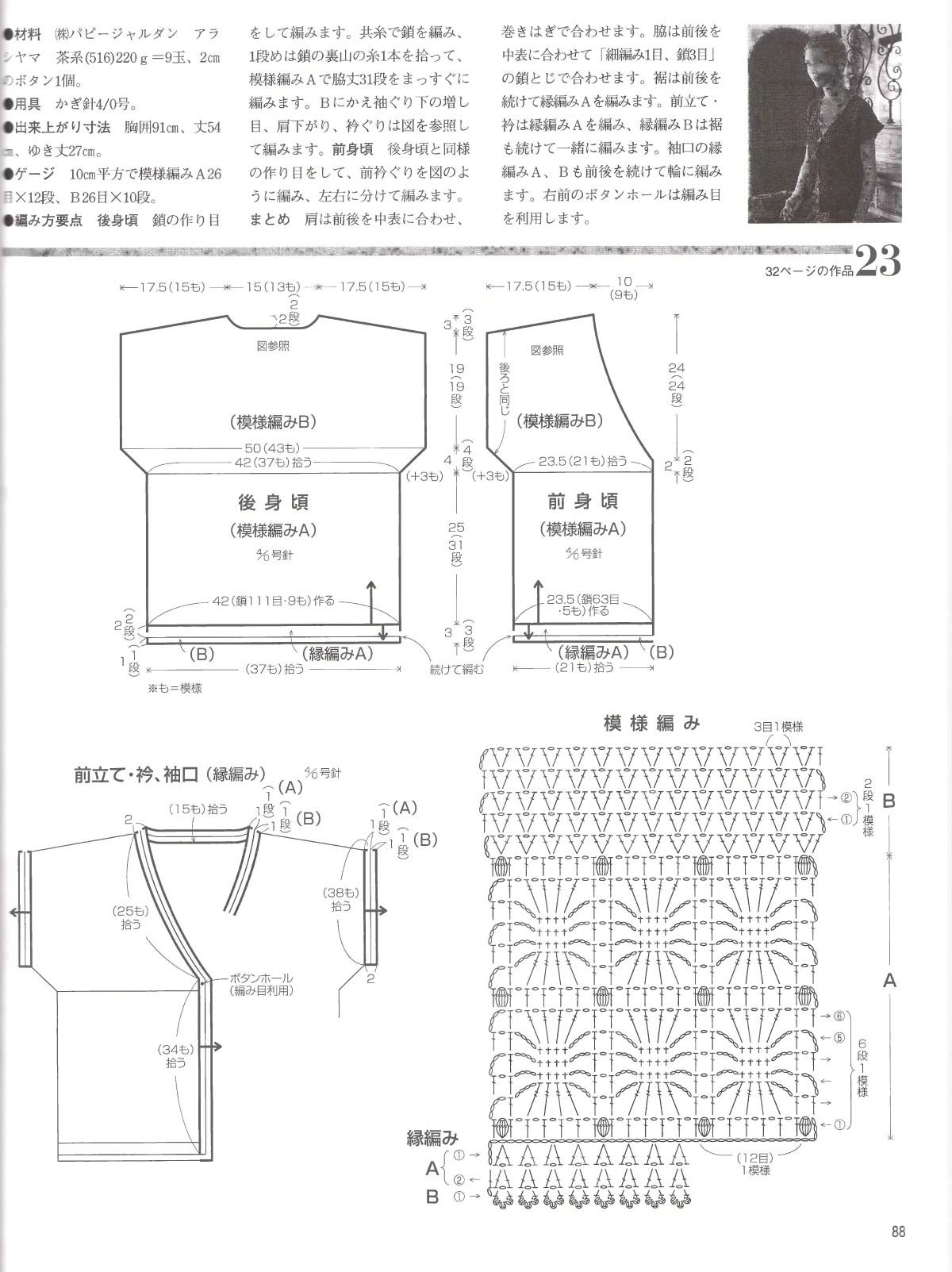 Lets-knit-series-NV4359-2008-Spring-Summer-sp-kr_86.jpg
