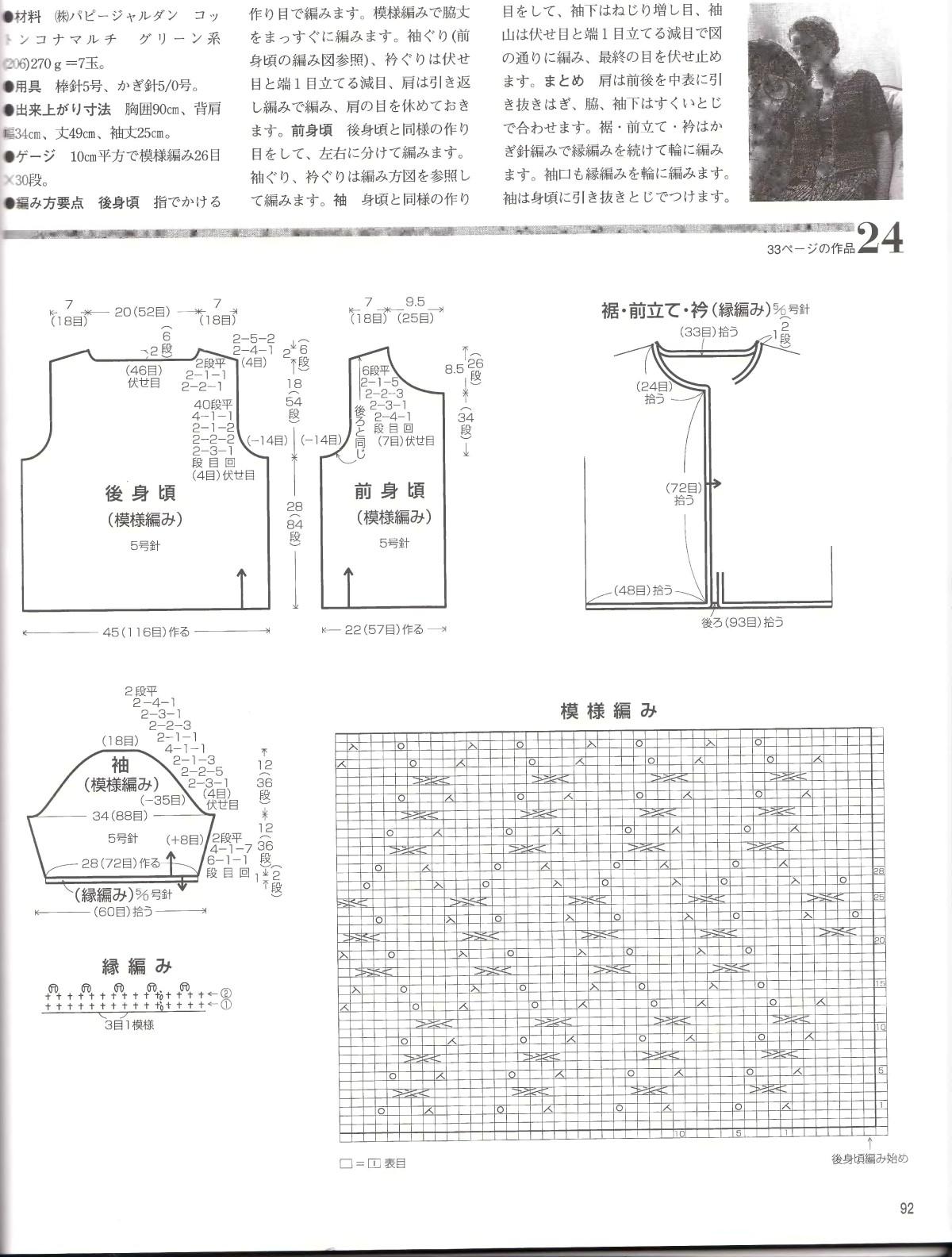 Lets-knit-series-NV4359-2008-Spring-Summer-sp-kr_90.jpg