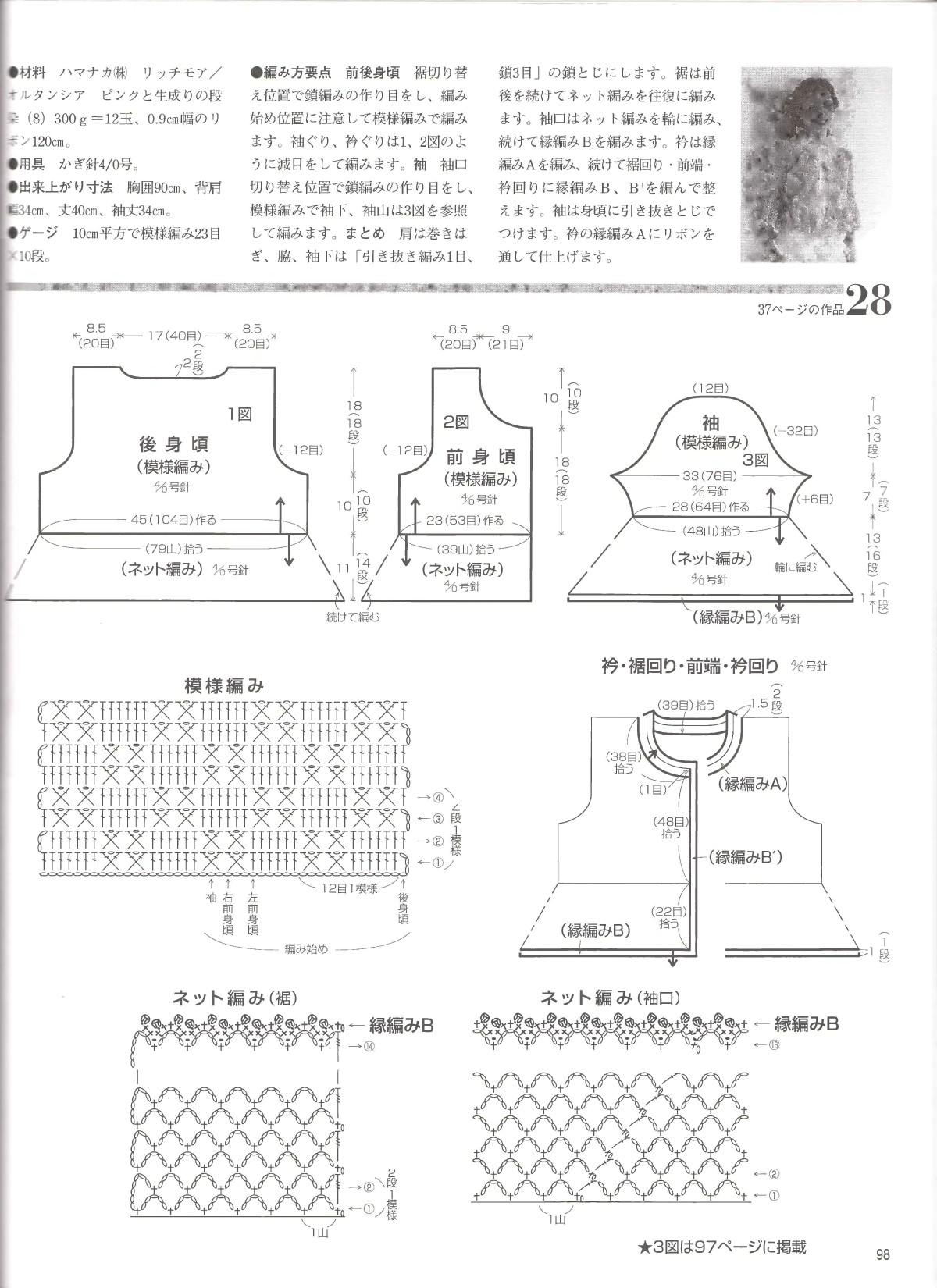 Lets-knit-series-NV4359-2008-Spring-Summer-sp-kr_96.jpg