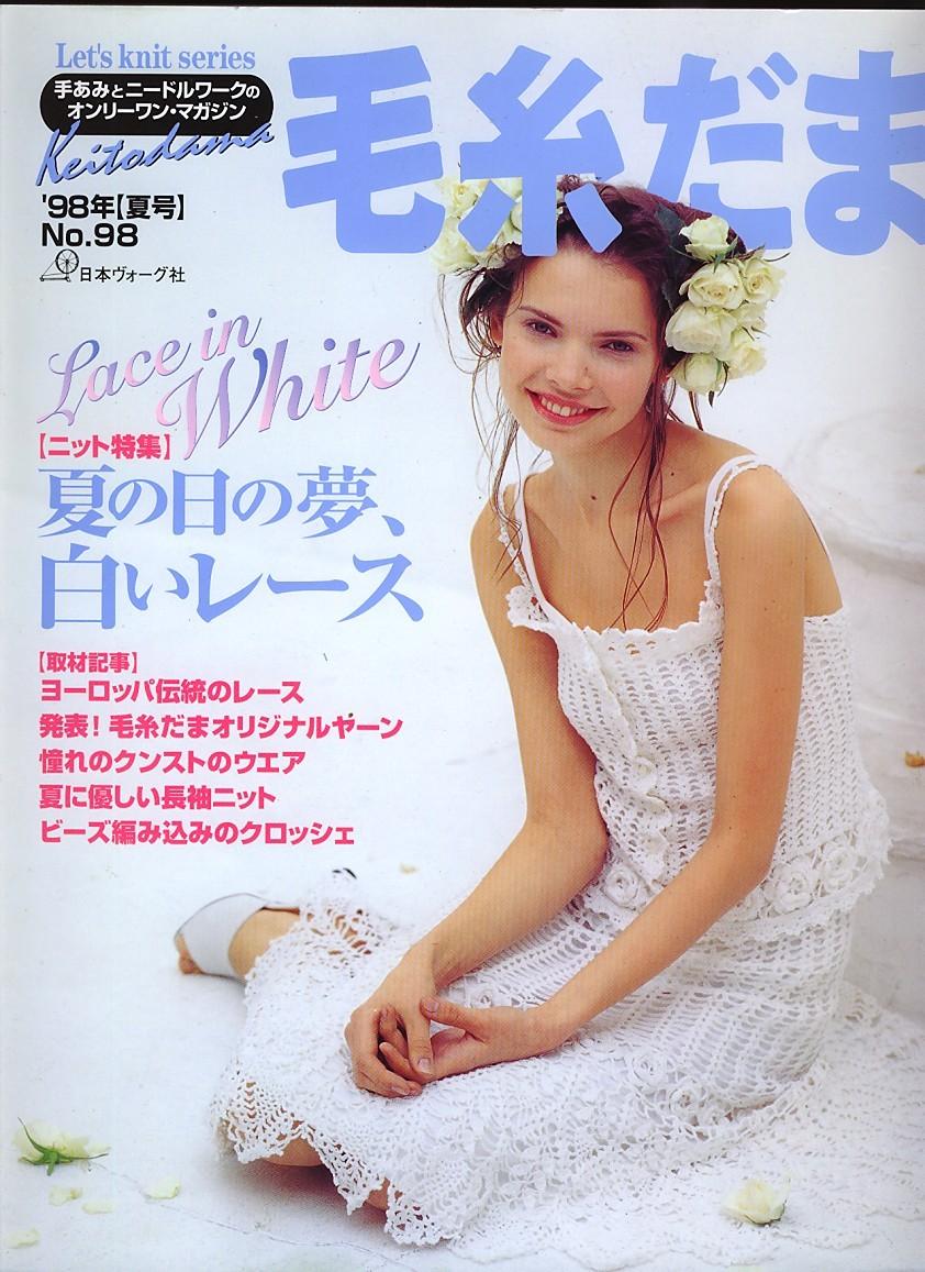 Keito-Dama-098-1998.jpg